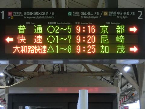 【レアな行き先】 木津駅で快速 「尼崎行き」 の表示を撮る (2019年1月)