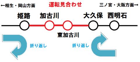 大久保~姫路 運転見合わせ