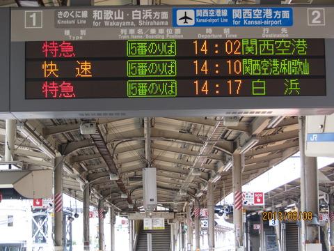 天王寺駅 ホームの電光掲示板(発車標)