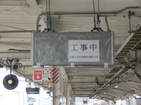 鴨方駅・里庄駅・大門駅に新しい発車標が設置される (2015年3月・4月)