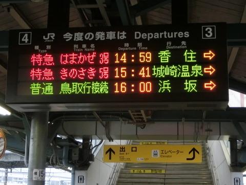 豊岡駅の発車標に乗車位置表示が追加! (2015年12月)
