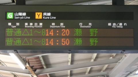 広島駅、瀬野行きと坂行きが終日運転されていた時の発車標を撮る (西日本豪雨の影響) 【2018年9月】