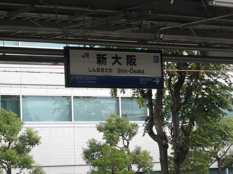 新大阪駅の新ホームに新タイプの駅名標が登場! JR西日本初のLED発光型? (2012年11月)