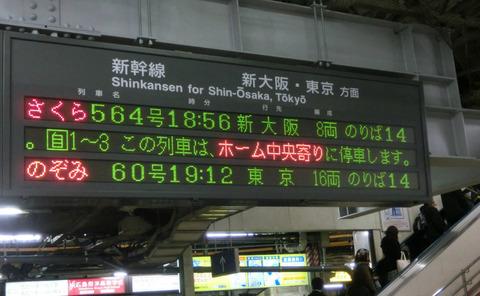 【新幹線】 広島駅 南口改札の古い発車標&フルカラーLEDの新しい発車標 (2014年3月)