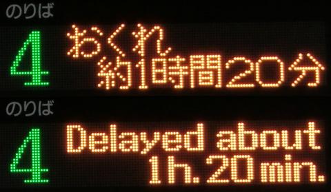 富士駅で 「サンライズ瀬戸・出雲」 & 「おくれ約1時間20分」 表示を撮る 【2017年11月】