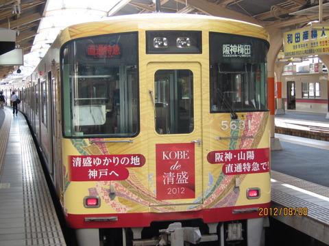 山陽電車の新しい電光掲示板(発車標)
