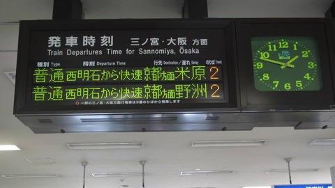 【JR神戸線】 大久保駅 ホーム・改札口の古い電光掲示板(発車標) 【2013年2月】
