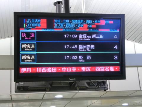 大阪駅 コンコースの液晶ディスプレイ発車標が酷いことに・・・
