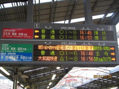 新今宮駅 ホームの電光掲示板(発車標)