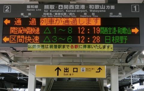 和泉府中駅 ホーム・改札口の新しい電光掲示板(発車標) 【更新後】 ~表示の新旧比較~