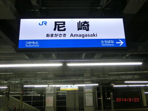 JR尼崎駅のホームにLED発光型の新しい駅名標が設置される(2014年8月)