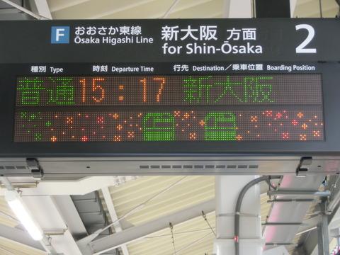 【おおさか東線】 鴫野駅 ホーム・改札口の電光掲示板(発車標)