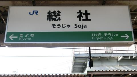 総社駅で新・ラインカラーの駅名標を撮る (2017年1月)
