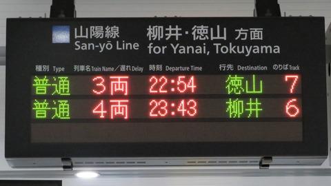 【1日に1本だけ】 岩国駅で 「柳井行き」 の表示を撮る (2020年12月)