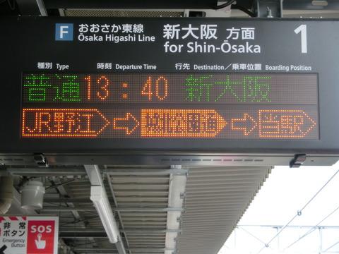 【おおさか東線】 JR淡路駅 ホーム・改札口の電光掲示板(発車標)