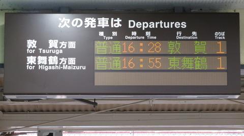 小浜駅 改札口の電光掲示板(発車標) 【2020年10月】