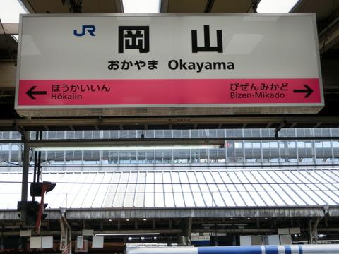 岡山駅 在来線ホームの駅名標 新旧比較 (新・ラインカラー導入後)