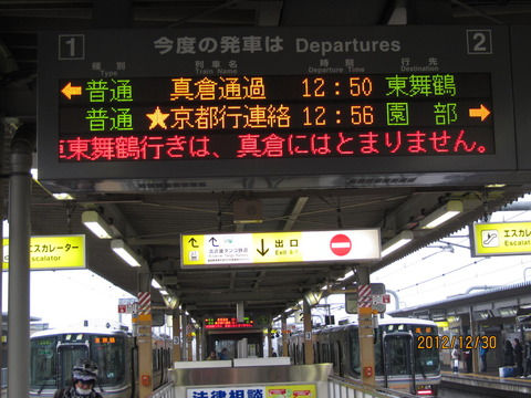 福知山駅 ホームの電光掲示板(発車標)