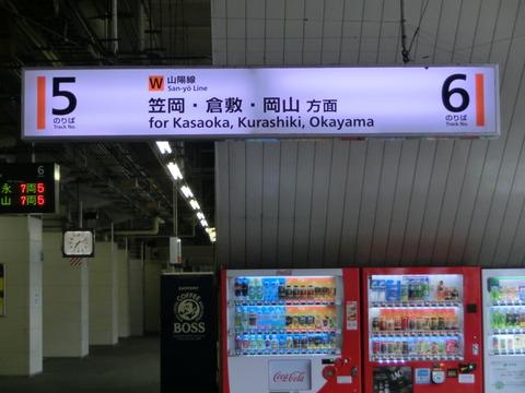 福山駅 在来線ホーム・コンコースの案内看板 新旧比較(路線記号導入後)