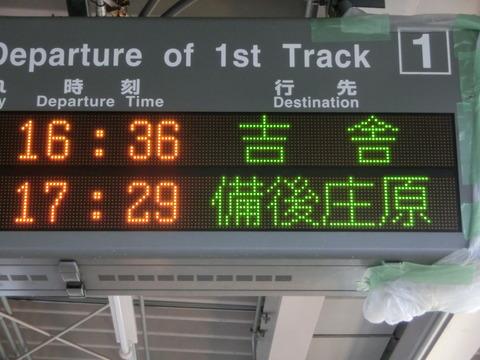 【レアな行き先】 三次駅で普通 「吉舎行き」 を撮る&三江線廃止後の様子(2018年10月)