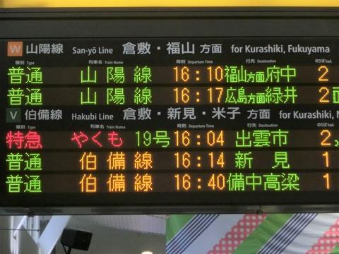 【1日に1本だけ】 岡山駅で 「緑井行き」 の表示を撮る(2017年4月) 【可部線直通】