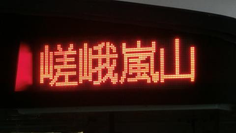 嵯峨野線で日中の普通電車が毎時4本→3本に減少。 嵯峨嵐山行きは夕方の1本だけに。 (2021年春のダイヤ改正)