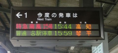 丸亀駅 ホーム・改札口の電光掲示板(発車標) 【2014年8月】