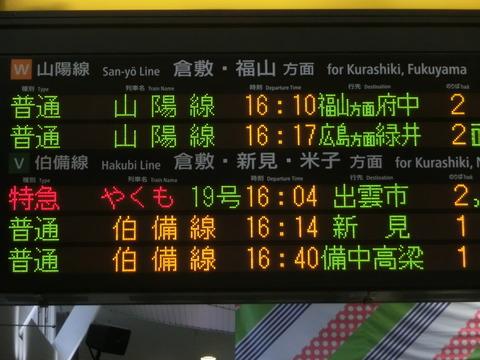 【可部線直通】 岡山駅で 「緑井行き」 の表示を撮る(2017年4月)