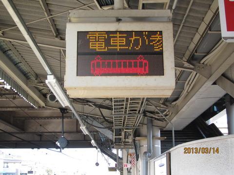 阪和線 上野芝駅・下松駅の独特な列車接近表示器