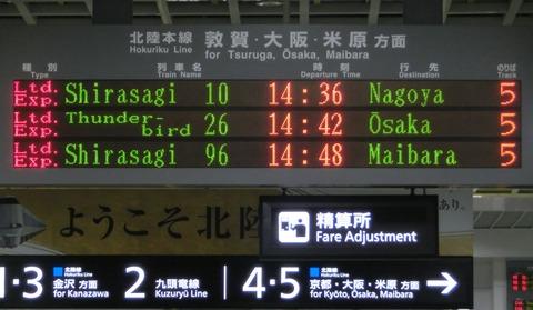 北陸本線 敦賀駅以北の特急停車駅、発車標に英語表示が追加される 【2018年1月】