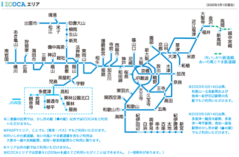 ICOCAエリア2020(JR西日本 ニュースリリース)