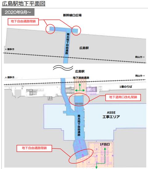 広島駅 地下自由通路閉鎖