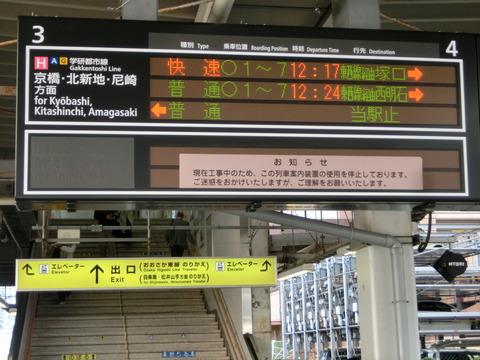 放出駅 3・4番のりばの発車標が更新! おおさか東線に対応!(2018年12月)