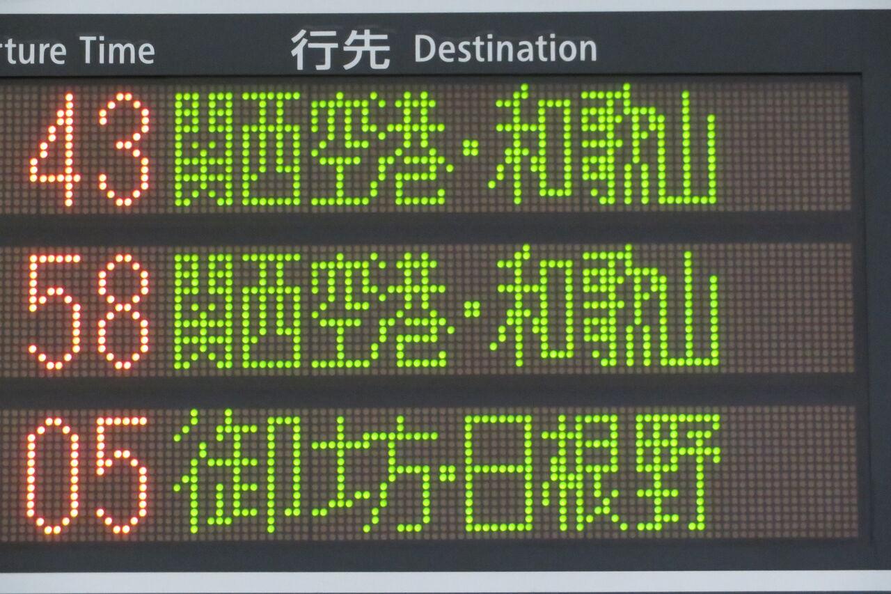 駅 表 日根野 時刻