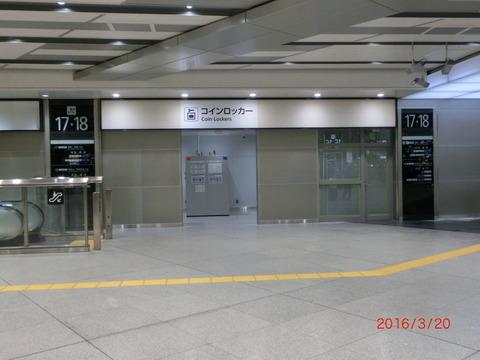 新大阪駅 在来線コンコースの古いトイレ跡地がロッカールームに改装される(2016年3月)