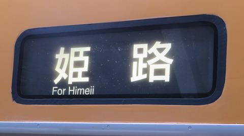 岡山駅と和気駅で 113系の 「姫路行き」  (黒い方向幕) を撮る 【2021年9月】