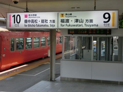岡山駅 在来線ホームの案内サイン 新旧比較 (路線記号導入後)