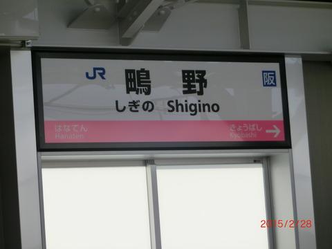 鴫野駅の新ホームにピンク色の駅名標が設置される (2015年2月28日)