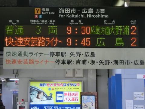 【呉線】 呉駅で 「広島方面 大野浦行き」 の表示を撮る(2017年8月)