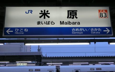 米原駅 在来線ホームの駅名標に JR東海の駅ナンバリングが追加!