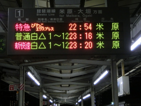 琵琶湖線の発車標、「びわこエクスプレス」 の表示が更新! (2014年3月)