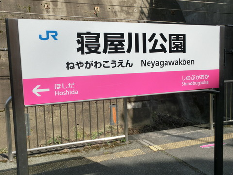 寝屋川公園駅(旧・東寝屋川駅)、駅名変更後の様子(駅舎・駅名標)
