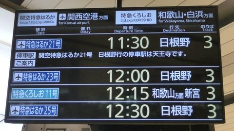 【レアな行き先】 新大阪駅で特急はるか 「日根野行き」 の表示を撮る (2018年9月)