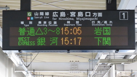 西条駅で 「WEST EXPRESS 銀河」 下関行きの表示を撮る (2021年1月)