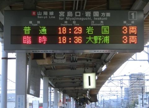 宮島水中花火大会に伴う臨時列車の表示を撮る(横川・西広島・新井口・廿日市)