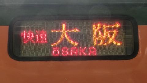 【レア誤表示】 湖西線の113系に 「快速 大阪行き」 が表示される (2016年11月26日)