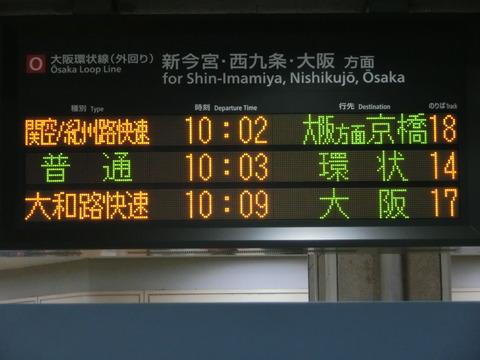 天王寺駅 改札口の電光掲示板(発車標) 【路線記号導入後】