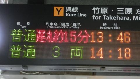 呉駅 発車標の遅れ表示を撮る (2018年10月)