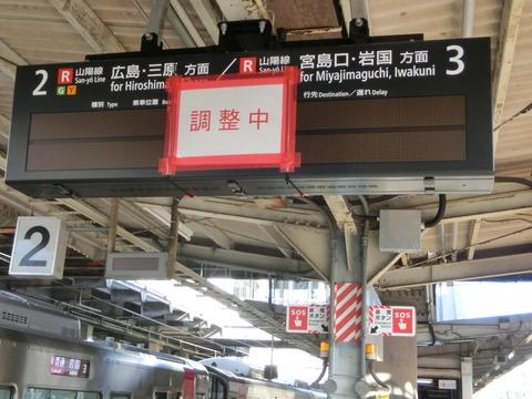 五日市駅のホームに発車標が設置される(2019年1月)