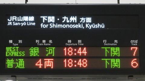 新山口駅で 「WEST EXPRESS 銀河」 下関行きを撮る (車両&発車標) 【2020年12月】